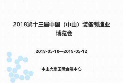 2018第十三届中国(中山)装备制造业博览会