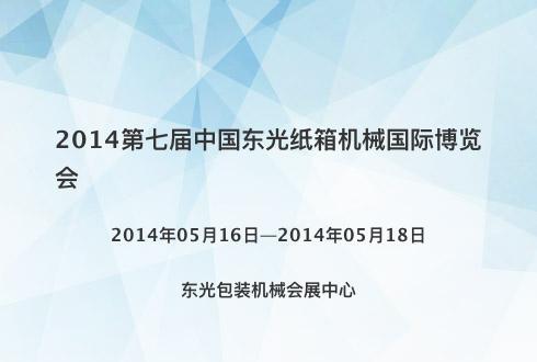 2014第七届中国东光纸箱机械国际博览会