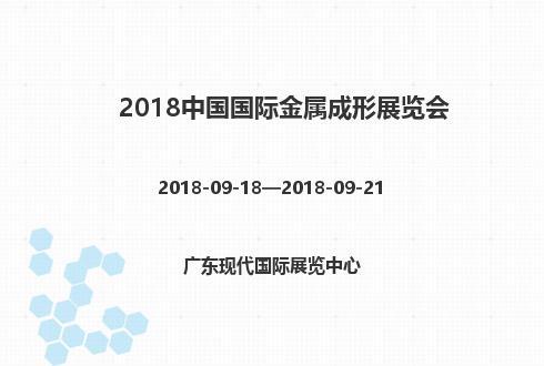 2018中国国际金属成形展览会
