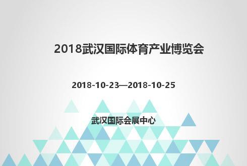 2018武汉国际体育产业博览会