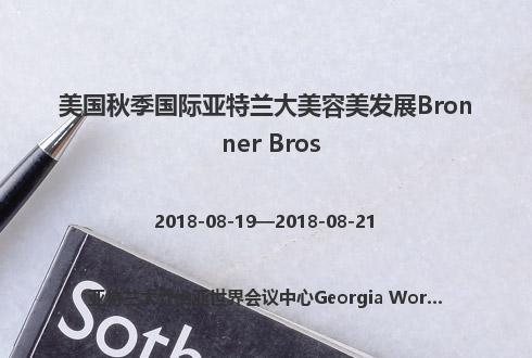 美国秋季国际亚特兰大美容美发展Bronner Bros