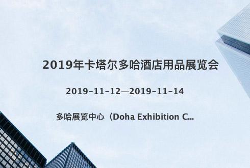 2019年卡塔尔多哈酒店用品展览会
