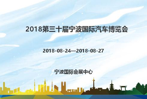 2018第三十届宁波国际汽车博览会