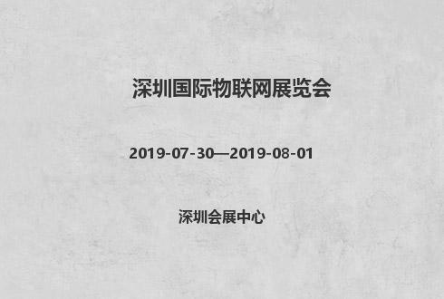 2019年深圳國際物聯網展覽會