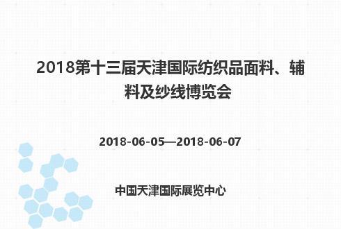 2018第十三届天津国际纺织品面料、辅料及纱线博览会