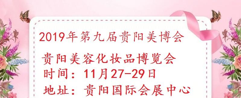 2019第九届贵阳美博会
