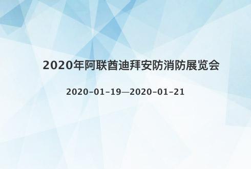 2020年阿联酋迪拜安防消防展览会
