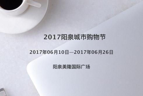 2017阳泉城市购物节