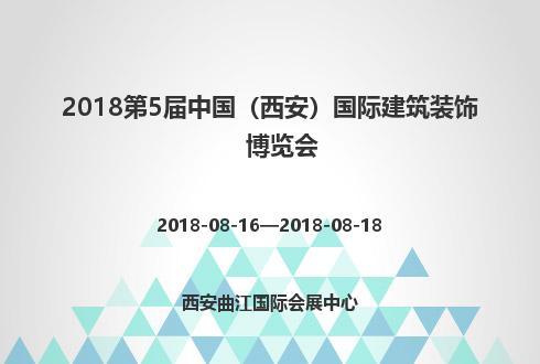 2018第5届中国(西安)国际建筑装饰博览会