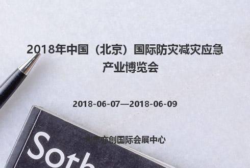 2018年中国(北京)国际防灾减灾应急产业博览会