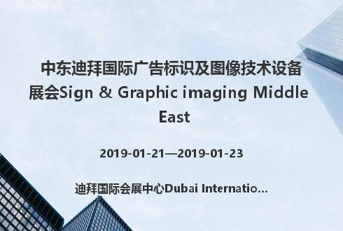 中东迪拜国际广告标识及图像技术设备展会Sign & Graphic imaging Middle East