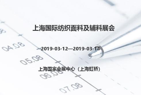 2019年上海国际纺织面料及辅料展会