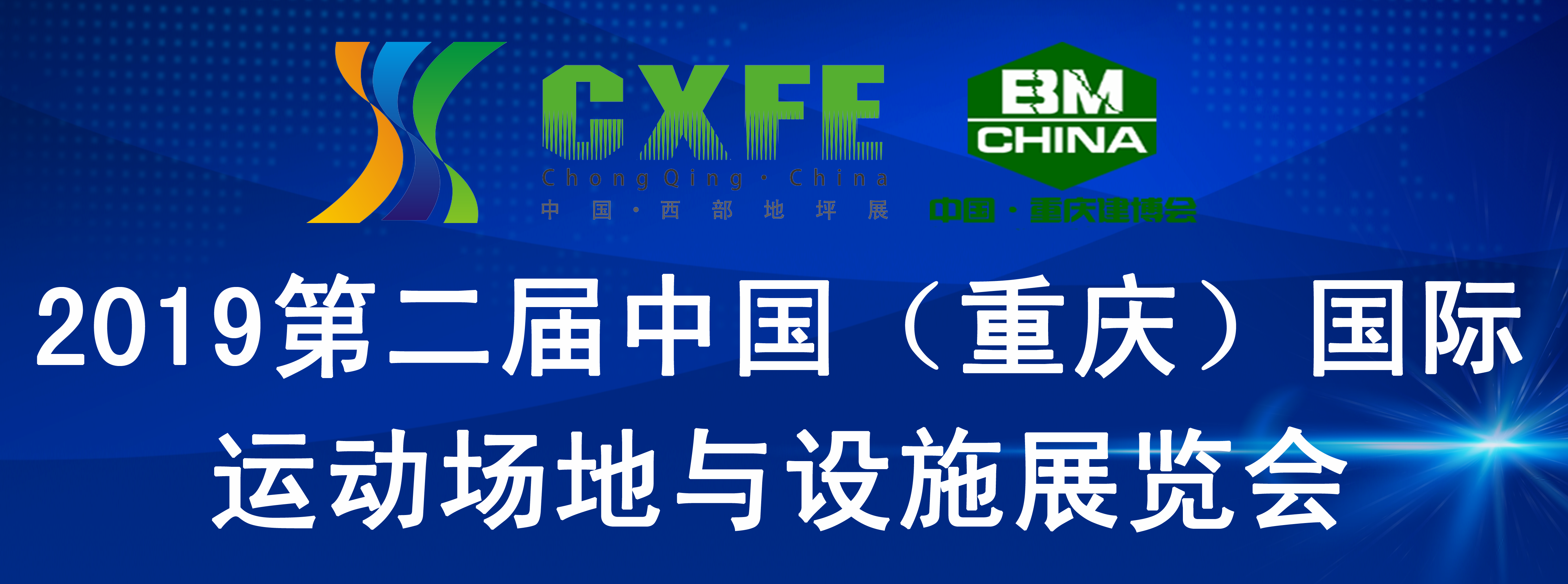 2019第二届中国(重庆)国际运动场地与设施展览会