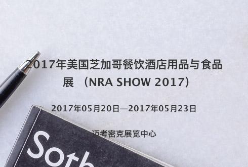 2017年美国芝加哥餐饮酒店用品与食品展 (NRA SHOW 2017)