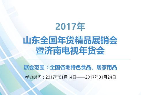 2017年山东全国年货精品展销会暨济南电视年货会