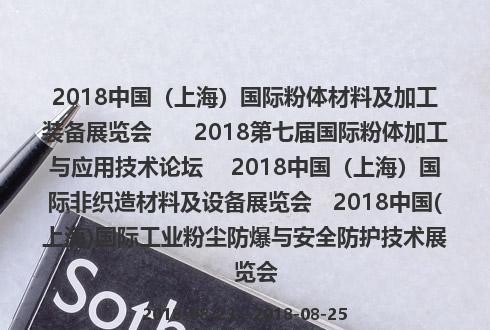 2018中国(上海)国际粉体材料及加工装备展览会      2018第七届国际粉体加工与应用技术论坛    2018中国(上海)国际非织造材料及设备展览会   2018中国(上海)国际工业粉尘防爆与安全防护技术展览会
