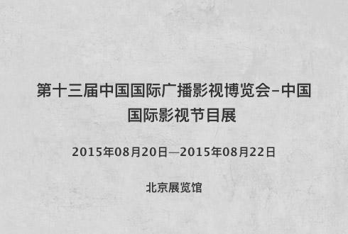第十三届中国国际广播影视博览会-中国国际影视节目展