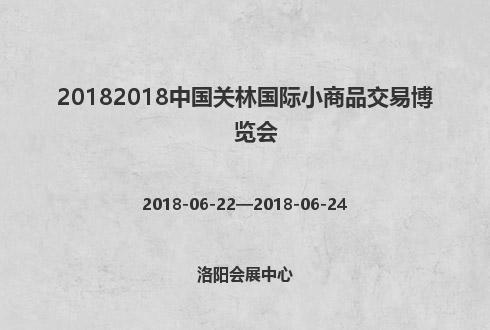 20182018中国关林国际小商品交易博览会