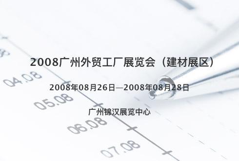 2008广州外贸工厂展览会(建材展区)