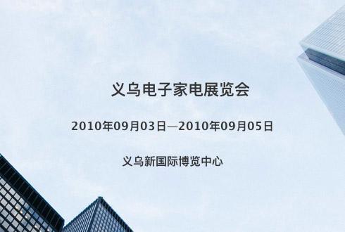 义乌电子家电展览会