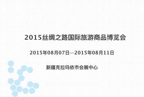 2015丝绸之路国际旅游商品博览会