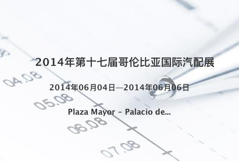 2014年第十七届哥伦比亚国际汽配展
