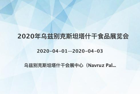 2020年乌兹别克斯坦塔什干食品展览会