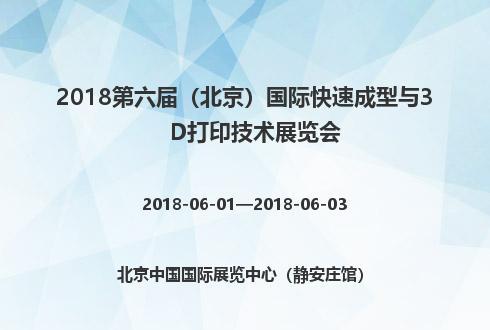 2018第六届(北京)国际快速成型与3D打印技术展览会