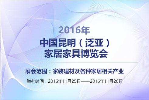 2016年云南中国昆明(泛亚)家居家具博览会