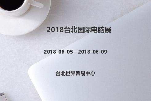 2018台北国际电脑展