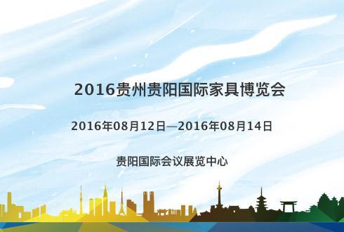 2016贵州贵阳国际家具博览会