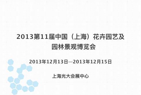 2013第11届中国(上海)花卉园艺及园林景观博览会