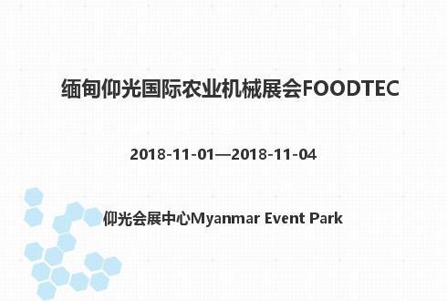 缅甸仰光国际农业机械展会FOODTEC