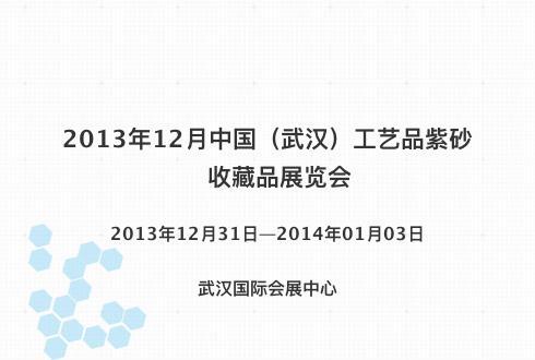 2013年12月中国(武汉)工艺品紫砂收藏品展览会