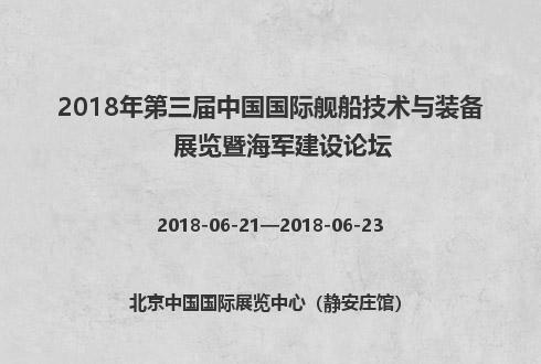 2018年第三届中国国际舰船技术与装备展览暨海军建设论坛