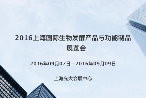 2016上海国际生物发酵产品与功能制品展览会