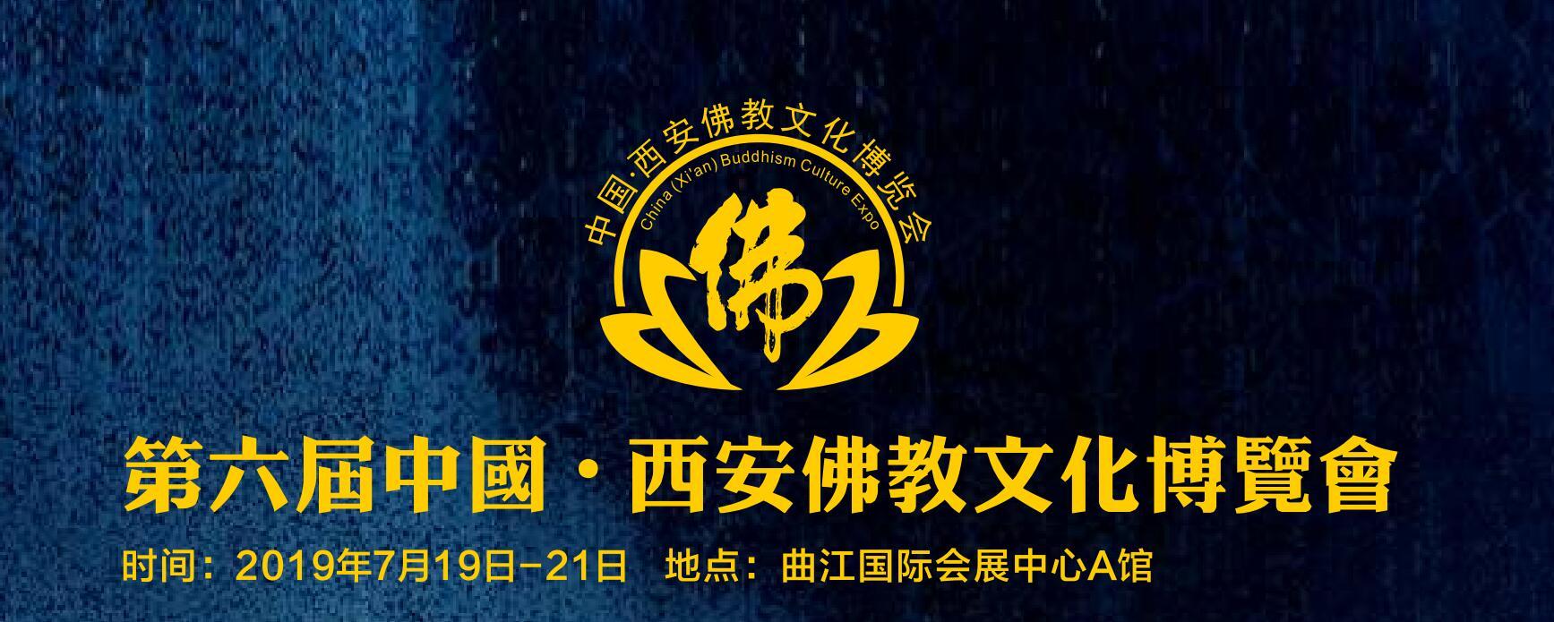 第六屆中國·西安佛教文化博覽會