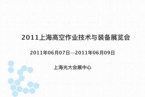2011上海高空作业技术与装备展览会