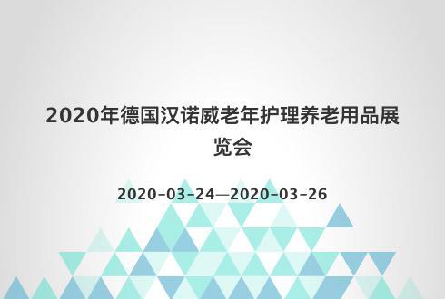 2020年德国汉诺威老年护理养老用品展览会
