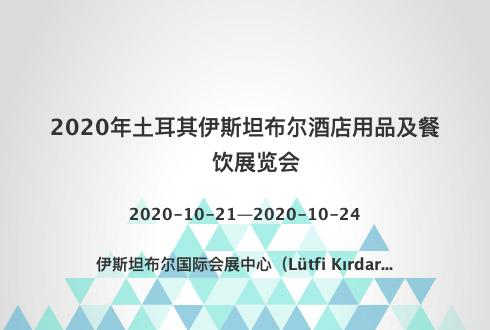 2020年土耳其伊斯坦布尔酒店用品及餐饮展览会