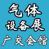2020中国(广州)国际气体低温设备及天然气装备展览会