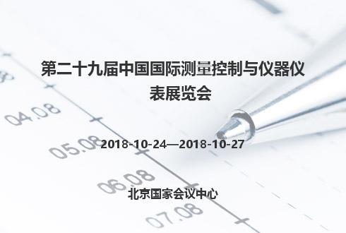 第二十九届中国国际测量控制与仪器仪表展览会