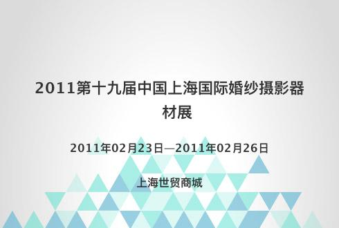 2011第十九届中国上海国际婚纱摄影器材展