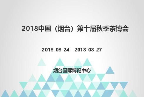 2018中国(烟台)第十届秋季茶博会