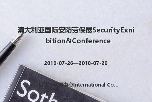 澳大利亚国际安防劳保展SecurityExnibition&Conference