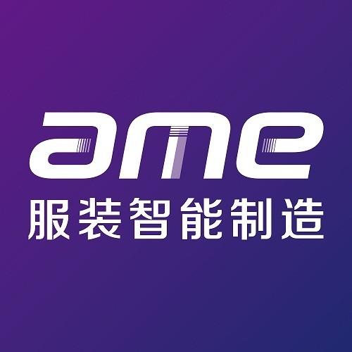 ame亚洲服装智能制造博览会