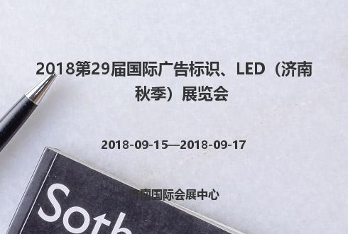 2018第29届国际广告标识、LED(济南秋季)展览会