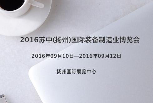 2016苏中(扬州)国际装备制造业博览会