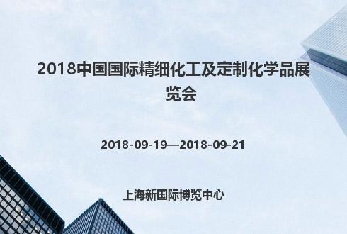 2018中国国际精细化工及定制化学品展览会