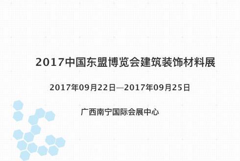 2017中国东盟博览会建筑装饰材料展